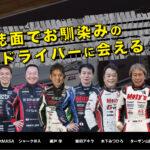 オプジャン富士のドライバーは誌面でおなじみのメンバー!!