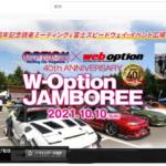 全地球にお届けします! オプジャン富士 via YouTube